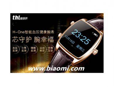 H-One智能血压健康腕表。