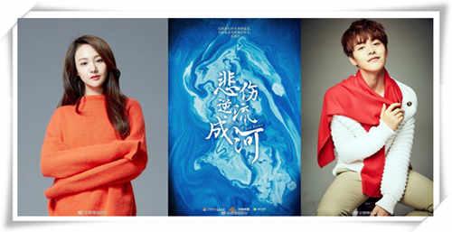 郑爽、马天宇出演电视剧版《悲逆》 被虐前还是聊点轻松时尚话题吧