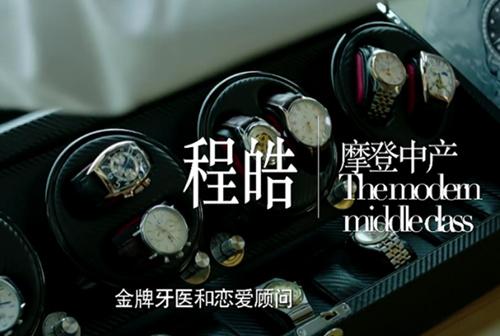 生活中的《恋爱先生》——靳东腕上装饰也很有味道 热点动态 第1张