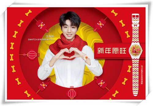 鸿运当头腕表红——王俊凯佩戴Swatch生肖特别款腕表优雅上线