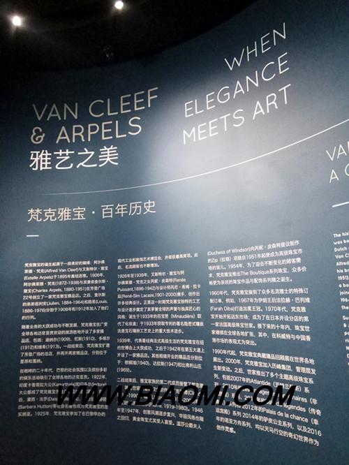 梵克雅宝典藏臻品展来到北京 热点动态 第3张