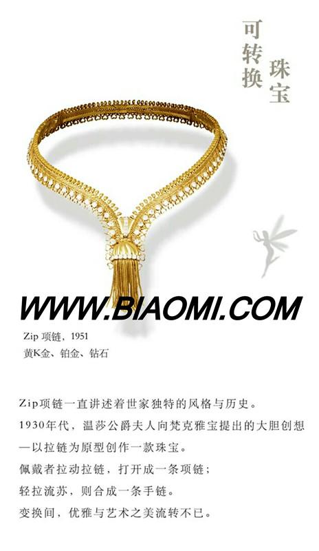 梵克雅宝典藏臻品展来到北京 热点动态 第9张