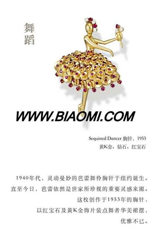 梵克雅宝典藏臻品展来到北京 热点动态 第11张