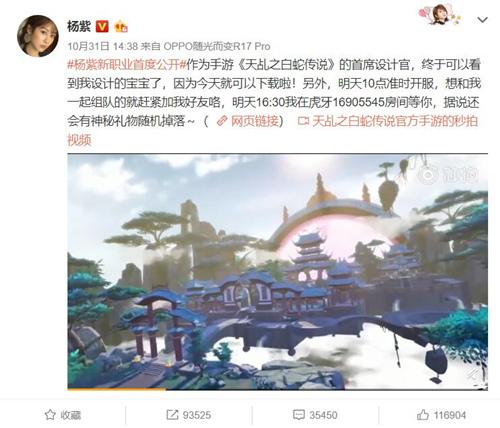 杨紫新职业首度公开,不仅是手游设计师腕表代言也很不错 热点动态 第1张