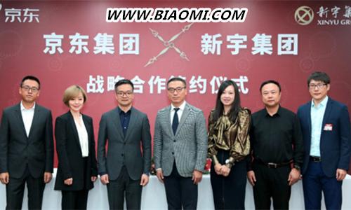 京东投资新宇集团 共同组建中国规模最大的钟表零售联盟 热点动态 第1张