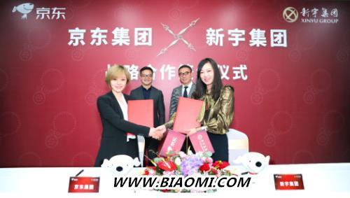 京东投资新宇集团 共同组建中国规模最大的钟表零售联盟 热点动态 第3张