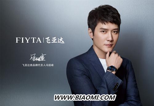 飞亚达表官宣:冯绍峰成为品牌代言人 「飞亚达空间站」主题展隆重开幕 名表赏析 第3张