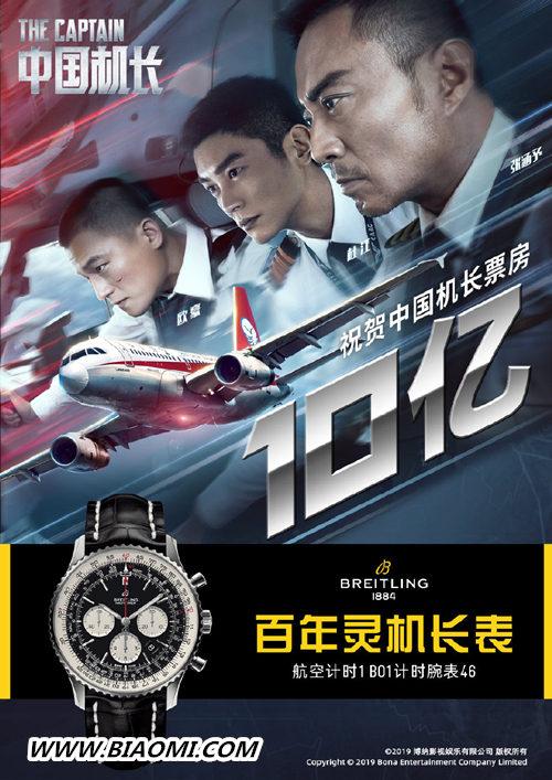你和《中国机长》之间只差一枚腕表 为何张涵予和原型机长都爱戴这枚腕表 热点动态 第3张