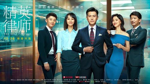 《精英律师》中靳东饰演的罗宾帅气十足 腕表也很有型 热点动态 第1张