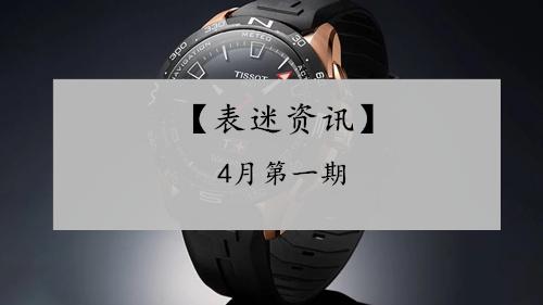 【表迷资讯】天梭推出首款智能腕表 百年灵推出复刻款腕表Top Time