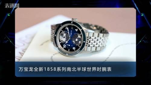 表迷资讯:近期值得关注的腕表新品,除了伯爵2毫米超薄腕表还有哪些表款? 名表赏析 第2张