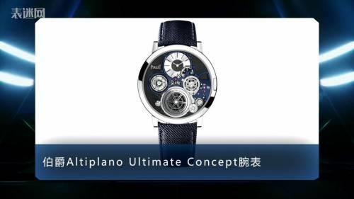 表迷资讯:近期值得关注的腕表新品,除了伯爵2毫米超薄腕表还有哪些表款? 名表赏析 第4张