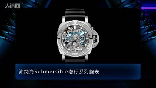表迷资讯:近期值得关注的腕表新品,除了伯爵2毫米超薄腕表还有哪些表款? 名表赏析 第5张