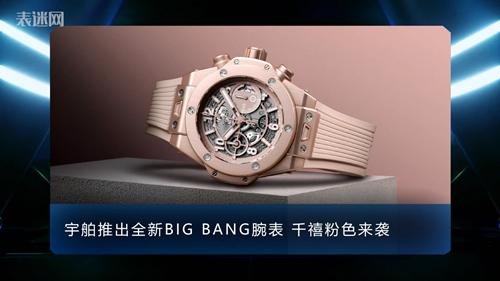 百达翡丽第二波新品公布,宇舶千禧粉BIG BANG,真力时限量大飞 近期值的关注的腕表信息有哪些?