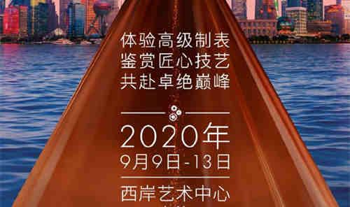 钟表与奇迹展9月份即将登陆上海