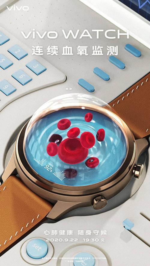 国产手机的领头羊VIVO也出手表了 VIVO WATCH续航18天? 智能腕表 VIVO 智能手表  第3张