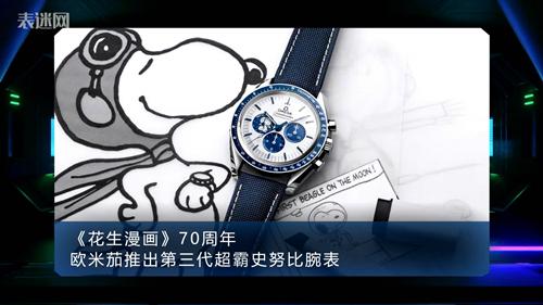 「表迷一周资讯」 欧米茄推出第三代超霸史努比腕表,斯沃琪再度联名007,众星现身宝格丽巴洛克珠宝发布会?